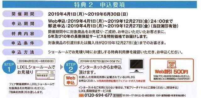 20190331193541758_0001 - コピー.jpg