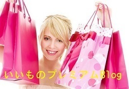 いいものプレミアムBlog.jpg