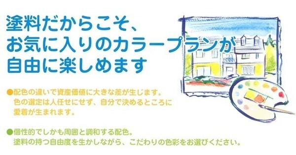 カラープラン - コピー.jpg