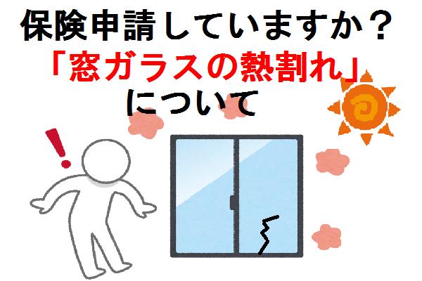 ガラス熱割れ保険申請00.jpg