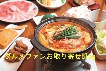 グルメファンお取り寄せBlog.jpg
