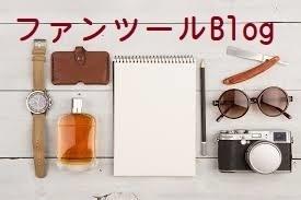 ファンツールBlog.jpg