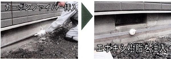 IMG_基礎ひび割れ -003.jpg